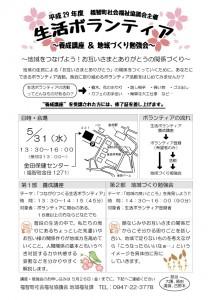 2017.5-生活ボランティア養成講座-チラシ